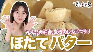 【ズボラ飯】ほたてバターを作ってみた!【料理動画・簡単レシピ】