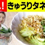 【簡単3分】きゅうりの種料理(レシピ)|きゅうりの種は美味しく食べられる!