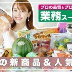 【業務スーパー購入品】話題の新商品&人気商品✨実食してご紹介♪【主婦/節約】