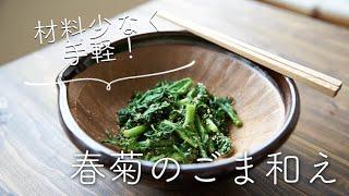 材料少なくシンプルに、春菊のごま和えのレシピ・作り方