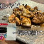 おうち居酒屋❣️鶏肉レシピ。お酒に合う料理。超簡単おつまみ【料理を始める方🔰】ご飯にのせても!