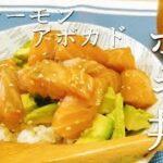 【ポキ丼 簡単】切って漬けるだけの家庭料理/サーモンアボカド【ポキ丼 作り方】