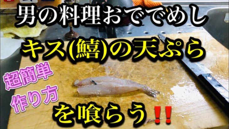 超簡単作り方‼️【男の料理おででめし】キス(鱚)の天ぷらを喰らう‼️