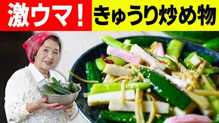 【簡単10分】きゅうりレシピ/激ウマきゅうりの炒め物【至極のおつまみ】