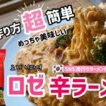 韓国の流行り!ロゼ辛ラーメン作り方(簡単に美味しくできるオリジナルロゼ辛ラーメンレシピ)