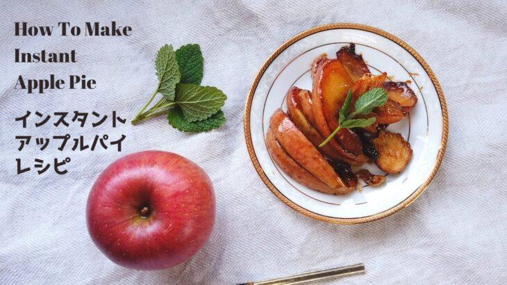 簡単!フライパンで作る即席アップルパイの作り方/リンゴレシピ/ばあちゃんの料理教室