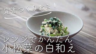 小松菜の白和えのレシピ・作り方