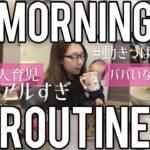【モーニングルーティン】リアルすぎるワンオペ土曜日の家事【とある日】