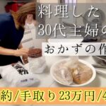 おかず作り置き 料理したくない30代主婦の料理 手取り23万円/4人家族/食費3万円