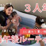 【ルーティン】3人年子ママの忙しい休日|育児vlog