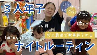 【ナイトルーティン】ポンコツ3人年子ママが最速で家事を終わらす夜|育児vlog
