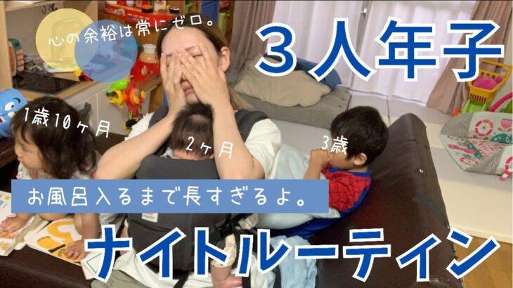 【ナイトルーティン】3人年子ママのポンコツな夜 育児vlog