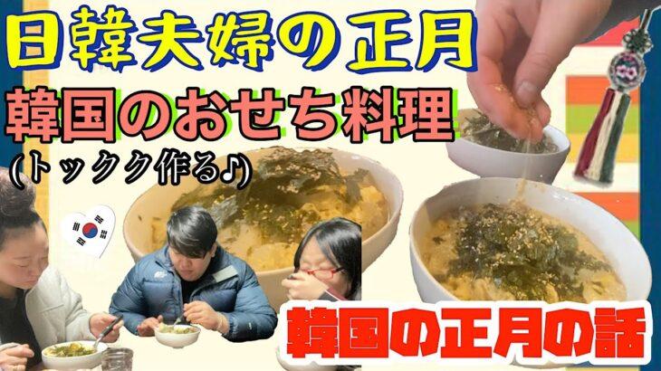 韓国正月料理【トックク】簡単レシピ作り方☆過ごし方⭐︎日韓夫婦vlog/韓国料理動画レシピ