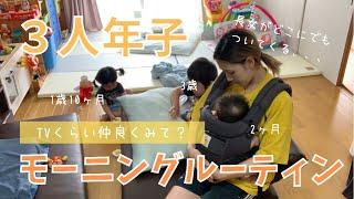 【モーニングルーティン】3人年子ママの休日〜年子兄妹喧嘩しすぎ〜|育児vlog