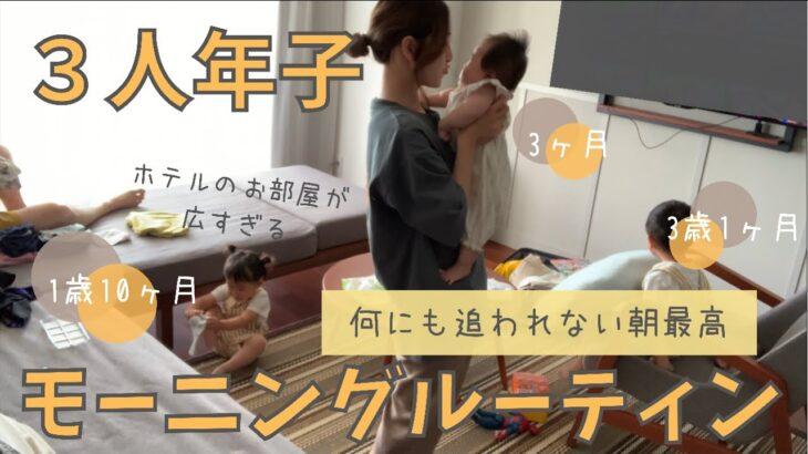 【モーニングルーティン】3人年子ママののんびりな朝〜ホテルくらいゆっくりさせてくれ〜|育児vlog
