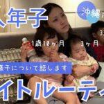 【ナイトルーティン】3人年子ママのホテルでのぐーたら生活 育児vlog