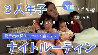 【ナイトルーティン】3人年子ママのホテルでのぐーたら生活|育児vlog