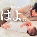 0歳児ママの家事育児モーニングルーティン【生後3ヶ月】