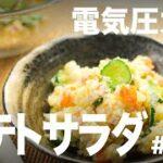 【忙しい主婦必見。主夫でも簡単シンプルレシピ】じゃがいも料理の定番!ポテトサラダ #056 #電気圧力鍋