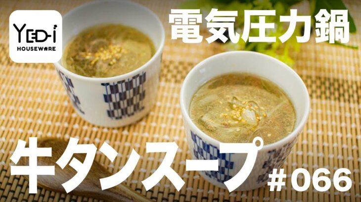 【忙しい主婦必見。主夫でも簡単シンプルレシピ】旨み染み出す!牛タンスープ #066 #電気圧力鍋