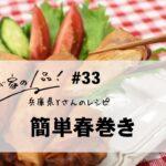 【わが家の1品レシピ】簡単春巻き