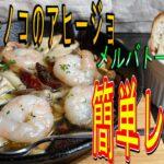 【レシピ動画】海老とキノコのアヒージョ~メルバトースト添え~ 簡単に作れるお洒落1品‼ワインなどにも合う料理のご紹介‼‼