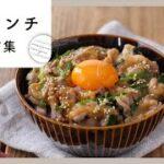 【簡単ランチレシピ集】時短でおいしいお昼ごはん!パパッと作れる人気レシピ10選♪