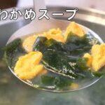 ウニ わかめスープ 作り方 | 10分で完成 / 包丁いらずで超簡単 / 時短レシピ | Olive家の簡単レシピ