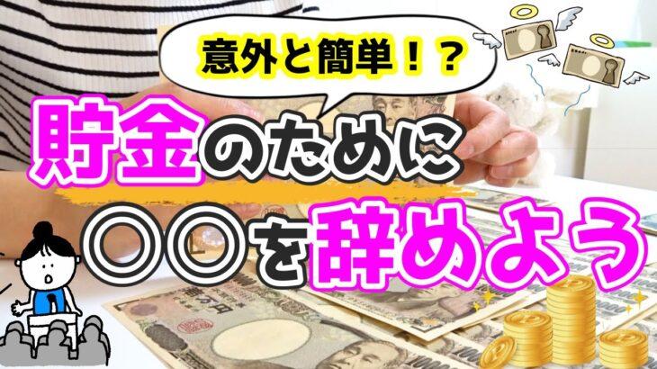 【重要】○○をやめれば貯金はできます!/元浪費家が年間100万円貯められるようになった理由