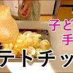 【1ヶ月食費1.5万円4人家族】節約主婦子供と手作りポテトチップ