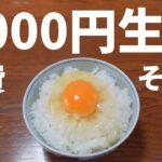 【節約】食費1週間2人で5000円チャレンジその2【シニアVlog】