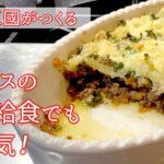 #162 『アッシ パルマンティエ』フランスの家庭料理!|シェフ三國の簡単レシピ