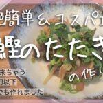 #2 【節約レシピ】超絶簡単&コスパ最強 鰹のたたきの作り方