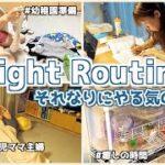 【ナイトルーティン】子供達が寝た後の2児ママ主婦の一人時間