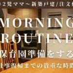 【モーニングルーティン】保育園入園&仕事復帰直前/共働き2児ママ/主婦
