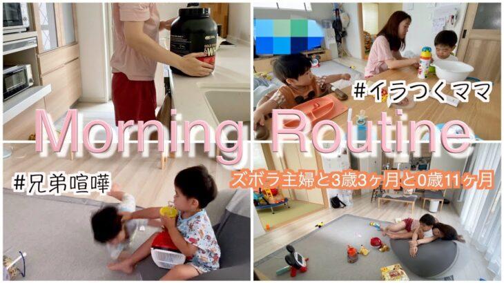 【モーニングルーティン】ズボラ2児ママ主婦と子どもたちのリアル 夏休みVer.【3歳3ヶ月】【0歳11ヶ月】