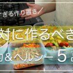 【簡単すぎる作り置き】頑張らない節約&ヘルシーおかず/簡単レシピ/食費2.5万円【節約生活】