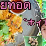 プロが教える お家で簡単タイ料理レシピ第21弾【ホイトー】タイ式貝のお好み焼きの作り方 เชฟญี่ปุ่น หัวใจไทย【หอยทอด】