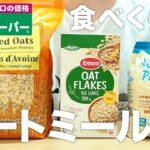 【業務スーパー】神コスパのオートミール3選 徹底検証 オートミールレシピ | 作り方 | 糖質制限 | 料理ルーティン | ダイエット | 時短 | ずぼら飯 | 米化