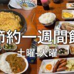 節約レシピで一週間乗り切る/赤字にしない食卓/3日目のカレーが存在しない大食い家族/