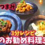 【最強おつまみ】鶏皮の簡単料理レシピ3品【お酒に合う時短料理】
