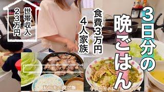 食費3万 4人家族 とある3日間の夜ご飯 世帯収入23万円 料理苦手30代専業主婦 食費節約 見切り品多し