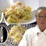 鉄人流白菜サラダの作り方~道場六三郎の家庭料理レシピ#3~