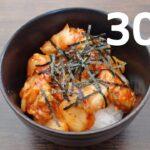 キムタク丼【リアル30秒クッキング】(料理/ご飯/時短簡単レシピ)