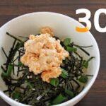 鮭マヨ丼【リアル30秒クッキング】(料理/ご飯/時短簡単レシピ)