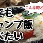 【30秒レシピ】おうちで簡単時短のキャンプ飯!夏休みに親子で作れるご飯の包み焼き #Shorts