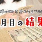 【給料日ルーティン】300万貯めるまでの道のり3か月目の結果発表!