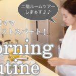 【ルーティン】36歳 2児ママ 春休みラストスパート!モーニングルーティン@OTOちゃんねる