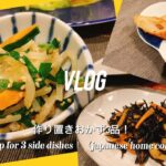 【作り置きおかず3品】簡単レシピ/時短メニュー/簡単おかず/野菜レシピ/ダイエットメニュー/healthyfood/prep for side dishes/japanese home cooking