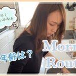 【ルーティン】4人のママ/春休み/モーニングルーティン